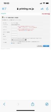 【コンビニ印刷】netprintをユーザー登録