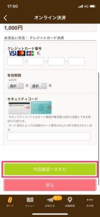ドトールバリューカード クレジットカードでチャージする方法