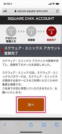 【ドラクエウォーク引き継ぎ】スクウェア・エニックスアカウントを取得