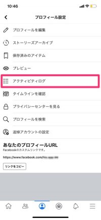 【Facebook】Manage Activityの使い方