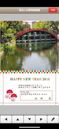 【おすすめ年賀状アプリ】富士フイルムの年賀状