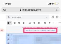 【Gmail】すべてのメールを既読(スマホ)