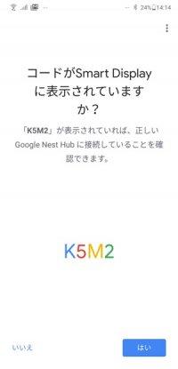 Google Nest Hub レビュー
