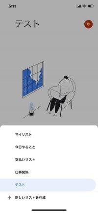 【おすすめToDoアプリ】Google ToDo
