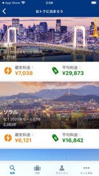 旅館・ホテル予約アプリ ブッキングドットコム