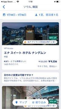 旅館・ホテル予約アプリ エクスペディア