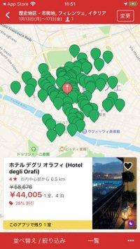 旅館・ホテル予約アプリ ホテルズドットコム