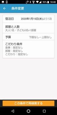 旅館・ホテル予約アプリ 一休