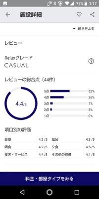 旅館・ホテル予約アプリ Relux
