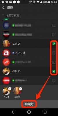 LINEのグループにメンバーを招待する方法【最初から/あとから】