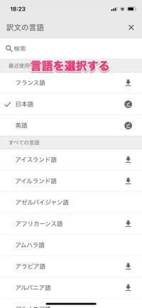 Google翻訳 翻訳言語の変更