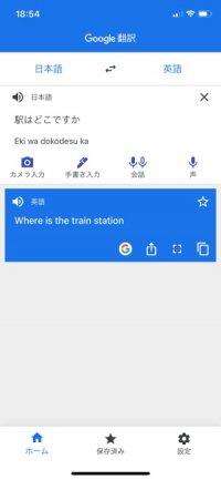 Google翻訳 音声入力