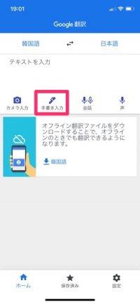 Google翻訳 手書き入力
