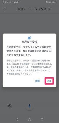 Google翻訳 音声文字変換機能