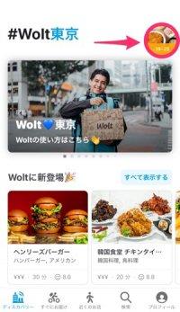 【Wolt】注文する方法(注文を確定)