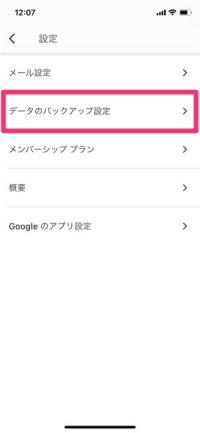 Google One 使い方 iPhone
