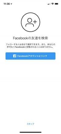 インスタグラム 複数アカウント 追加 切り替え 削除 iPhone Android
