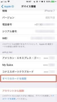 iPhone:Apple Payの全カードを削除
