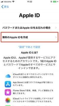 iPhone:アクティベーション時にApple ID作成