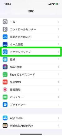 iOS 14 背面タップの設定