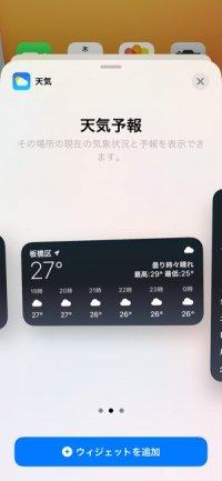 iOS 14 ウィジェットをホーム画面に追加
