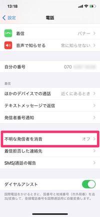 Iphone 非 通知 着信 拒否