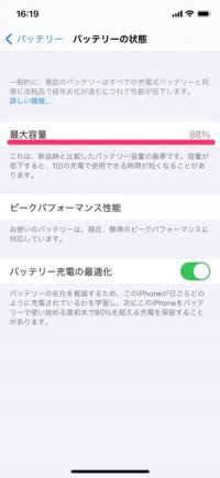 アプリクラッシュ バッテリー状況