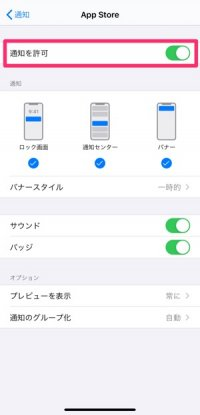 iPhoneアプリ アップデート 通知