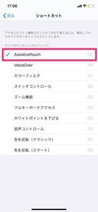 【iPhone】AssistiveTouchボタンのショートカット