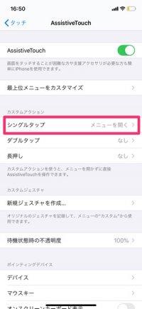 【iPhone】AssistiveTouchのカスタムアクションを有効にする