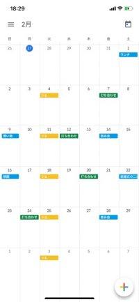 iPhoneカレンダー Googleカレンダー 同期する方法