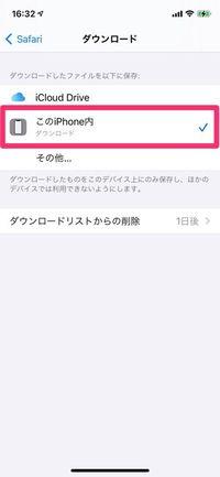 iPhone ファイルの保存場所 変更