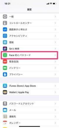 Face ID リセット(初期化)する方法