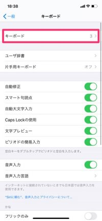 iPhone 手書きキーボードを追加する方法