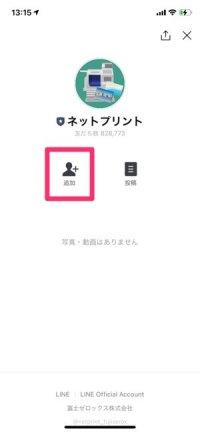 LINE版かんたんnetprint