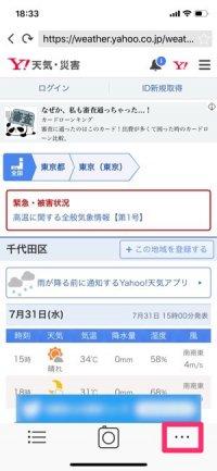 iPhone 縦長スクショ撮影 WebCollector