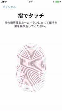 iTunes暗号化バックアップからの復元:Touch ID