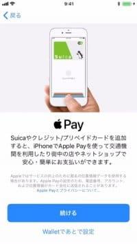 iTunes暗号化バックアップからの復元:Apple Pay