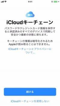 iTunes暗号化バックアップからの復元:iCloudキーチェーン