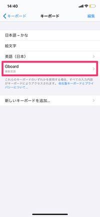 キーボードを切り替える方法(iPhone)
