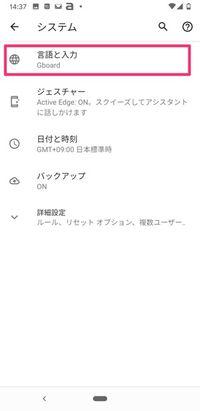 キーボードを切り替える方法(Android)