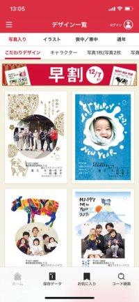 【おすすめ年賀状アプリ】カメラのキタムラ