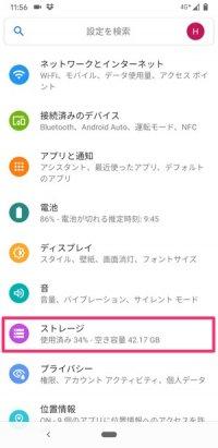 【LINE】ストレージ容量の確保(Android)