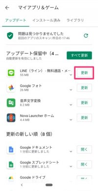 LINE Android アップデート
