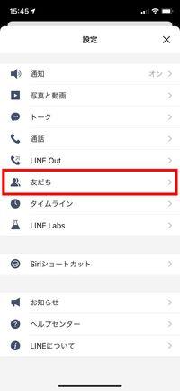 LINE ブロック解除
