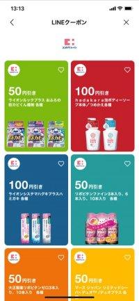 LINEクーポン サービス拡充
