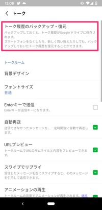 【LINE】トークを復元する(Android)