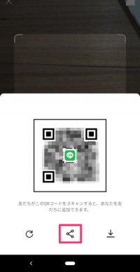 LINE QRコードをメールで送信する