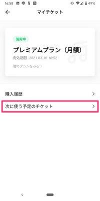 【LINE MUSIC】解約する方法(LINE MUSICアプリ)
