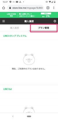 【LINE MUSIC】解約する方法(LINE STORE)